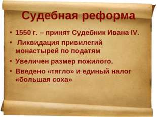 Судебная реформа 1550 г. – принят Судебник Ивана IV. Ликвидация привилегий мо