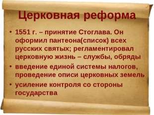 Церковная реформа 1551 г. – принятие Стоглава. Он оформил пантеона(список) вс