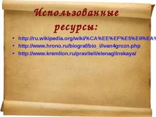 Использованные ресурсы: http://ru.wikipedia.org/wiki/%CA%EE%EF%E5%E9%EA%E0 ht