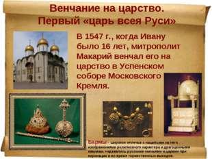 Венчание на царство. Первый «царь всея Руси» В 1547 г., когда Ивану было 16 л