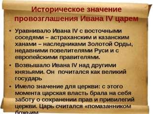 Уравнивало Ивана IV с восточными соседями – астраханским и казанским ханами –
