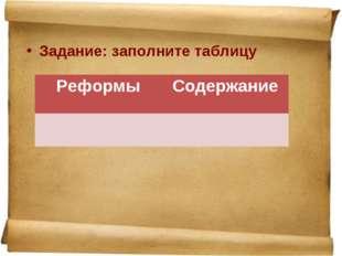 Задание: заполните таблицу РеформыСодержание