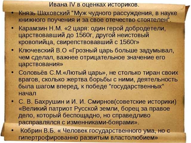 """Ивана IV в оценках историков. Князь Шаховский """"Муж чудного рассуждения, в на..."""