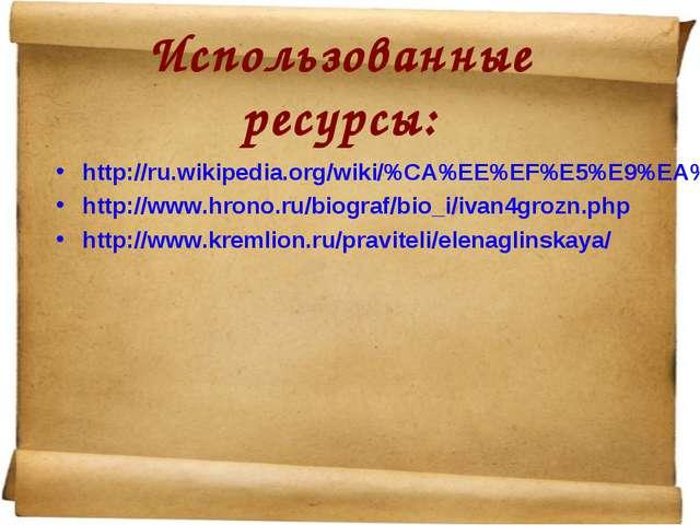 Использованные ресурсы: http://ru.wikipedia.org/wiki/%CA%EE%EF%E5%E9%EA%E0 ht...