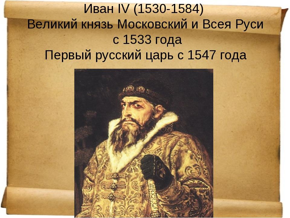 Иван IV (1530-1584) Великий князь Московский и Всея Руси с 1533 года Первый р...