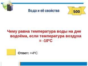 Вода и её свойства Чему равна температура воды на дне водоёма, если температу
