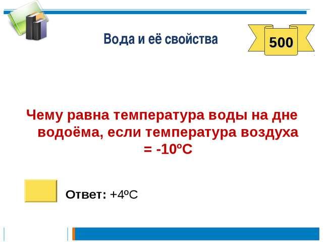 Вода и её свойства Чему равна температура воды на дне водоёма, если температу...