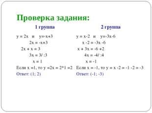 Проверка задания: 1 группа2 группа у = 2х и у=-х+3 2х = -х+3 2х + х = 3