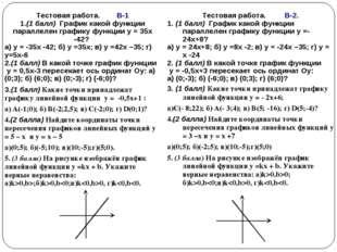 Тестовая работа. В-1 1.(1 балл) График какой функции параллелен графику функц