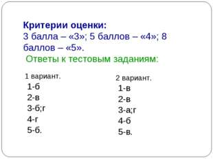 Критерии оценки: 3 балла – «3»; 5 баллов – «4»; 8 баллов – «5». Ответы к тест