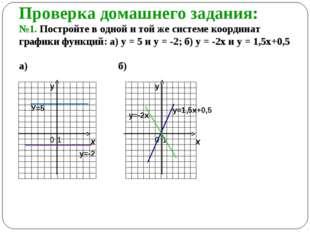 Проверка домашнего задания: №1. Постройте в одной и той же системе координат