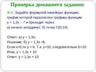 Проверка домашнего задания: № 2. Задайте формулой линейную функцию, график ко