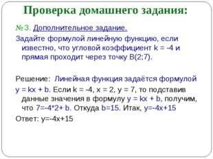 Проверка домашнего задания: № 3. Дополнительное задание. Задайте формулой лин