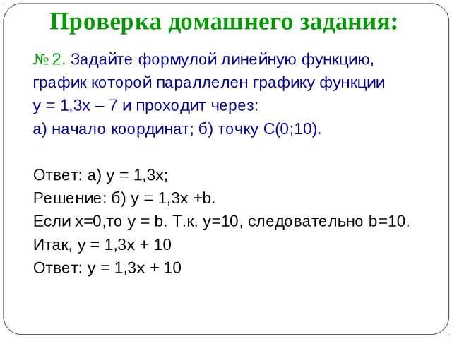 Проверка домашнего задания: № 2. Задайте формулой линейную функцию, график ко...