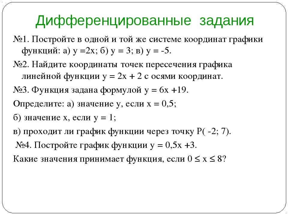 Дифференцированные задания №1. Постройте в одной и той же системе координат...