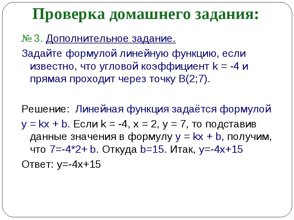 Проверка домашнего задания: № 3. Дополнительное задание. Задайте формулой лин...