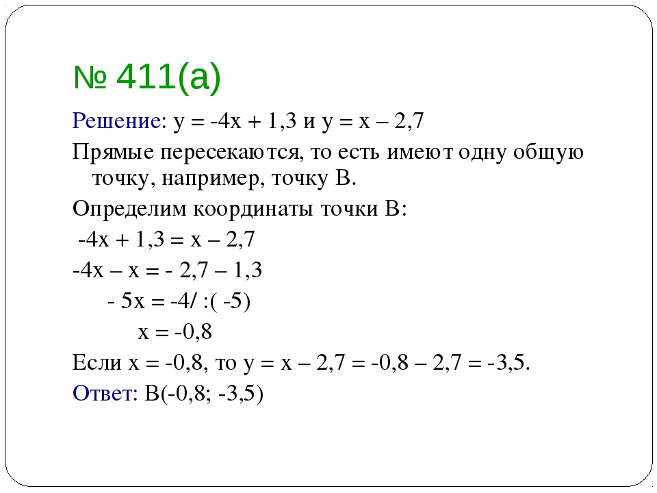 № 411(а) Решение: у = -4х + 1,3 и у = х – 2,7 Прямые пересекаются, то есть им...