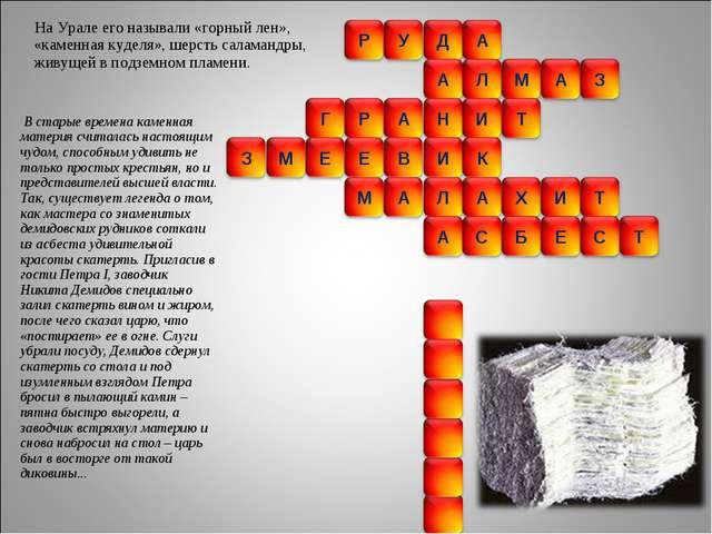 На Урале его называли «горный лен», «каменная куделя», шерсть саламандры, жи...