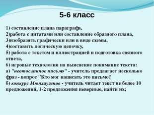 5-6 класс 1) составление плана параграфа, 2)работа с цитатами или составление