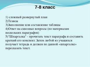 7-8 класс 1) сложный развернутый план 2)Тезисы 3)Заполнение или составление т