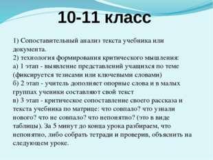 10-11 класс 1) Сопоставительный анализ текста учебника или документа. 2) техн