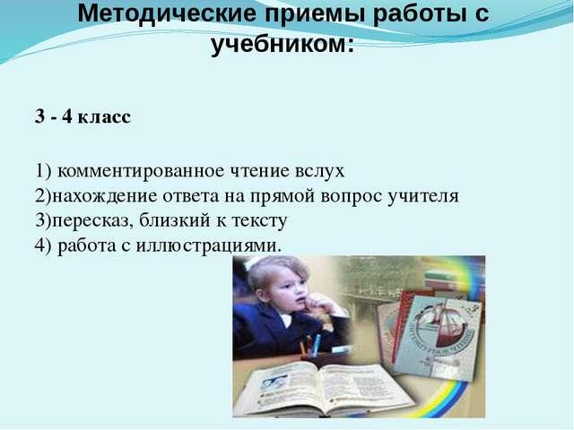 Методические приемы работы с учебником: 3 - 4 класс 1) комментированное чтени...