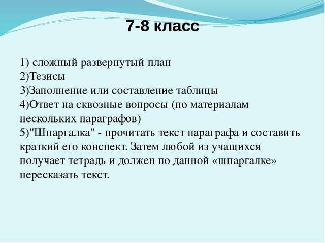 7-8 класс 1) сложный развернутый план 2)Тезисы 3)Заполнение или составление т...