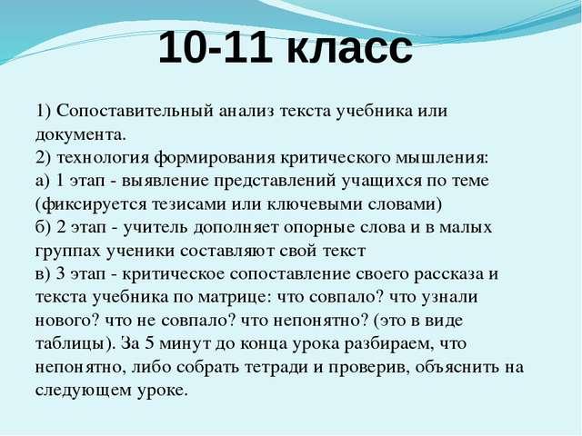 10-11 класс 1) Сопоставительный анализ текста учебника или документа. 2) техн...