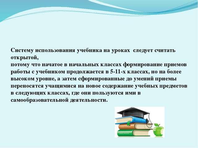 Систему использования учебника на уроках следует считать открытой, потому чт...