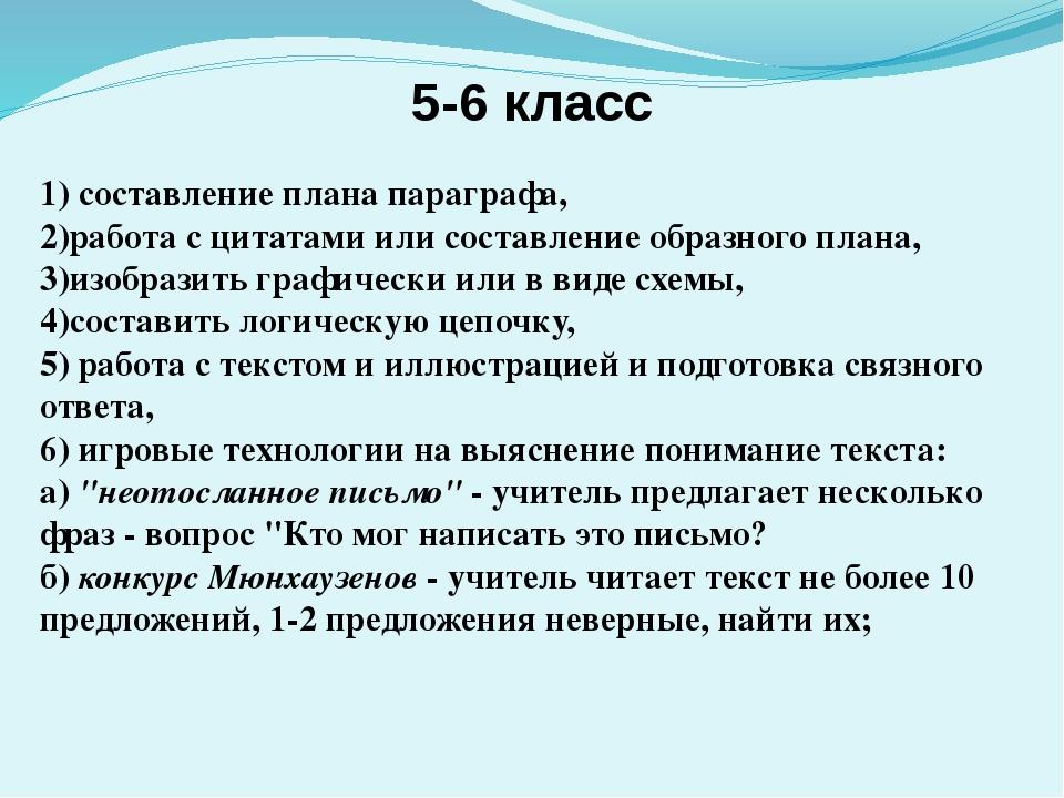 5-6 класс 1) составление плана параграфа, 2)работа с цитатами или составление...