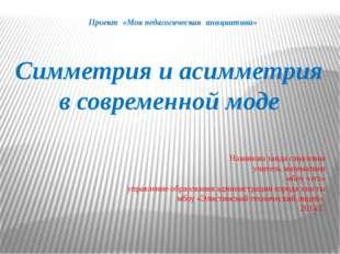 Наминова занда саналовна учитель математики мбоу «этл» управление образования