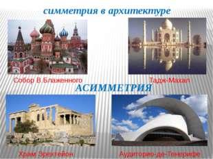 симметрия в архитектуре АСИММЕТРИЯ Тадж-Махал Собор В.Блаженного Храм Эрехтей