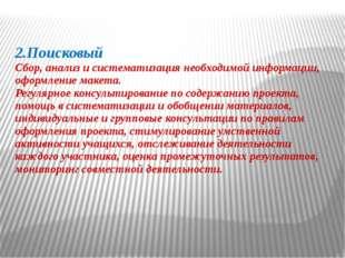 2.Поисковый Сбор, анализ и систематизация необходимой информации, оформление