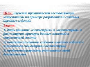 Цель: изучение практической составляющей математики на примере разработки и