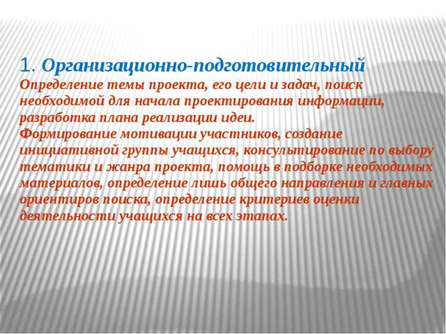 1. Организационно-подготовительный Определение темы проекта, его цели и задач...