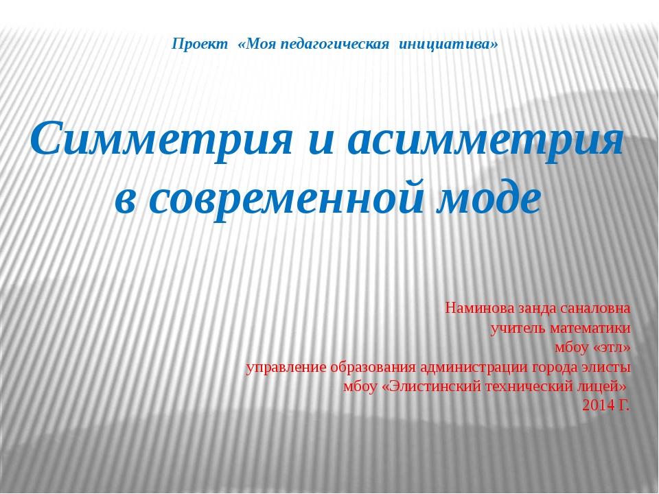 Наминова занда саналовна учитель математики мбоу «этл» управление образования...