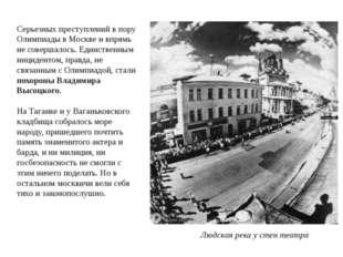 Серьезных преступлений в пору Олимпиады в Москве и впрямь не совершалось. Еди