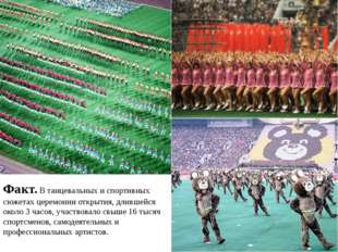 Факт. В танцевальных и спортивных сюжетах церемонии открытия, длившейся около