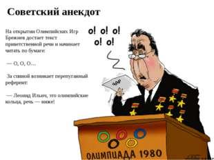 На открытии Олимпийских Игр Брежнев достает текст приветственной речи и начин