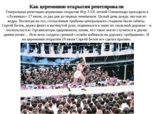 Как церемонию открытия репетировали Генеральная репетиция церемонии открытия