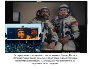 На церемонии открытия советские космонавты Леонид Попов и Валерий Рюмин прямо
