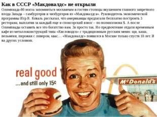 Как в СССР «Макдоналдс» не открыли Олимпиада-80 могла запомниться москвичам и