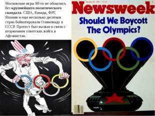 Московские игры 80-го не обошлись без крупнейшего политического скандала. США