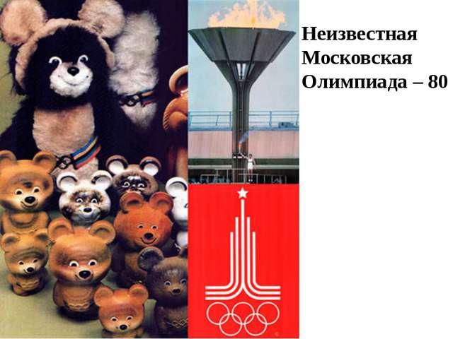 Неизвестная Московская Олимпиада – 80