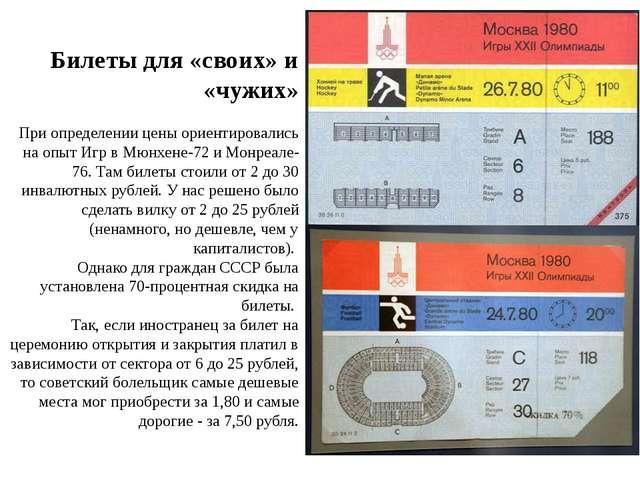 Билеты для «своих» и «чужих» При определении цены ориентировались на опыт Игр...