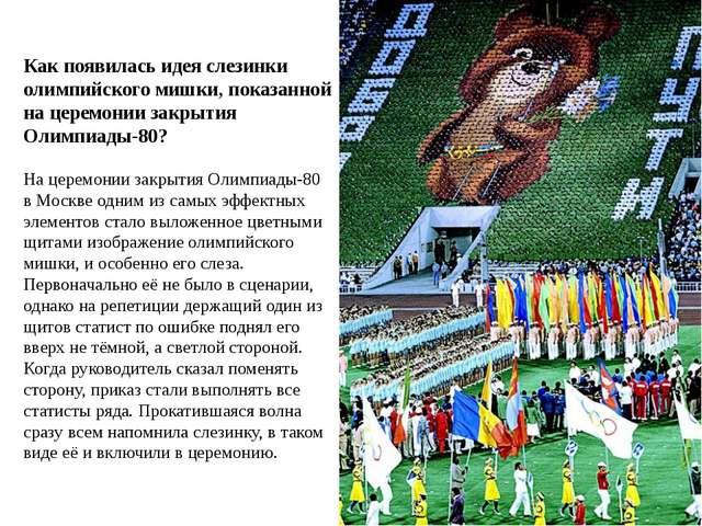 Как появилась идея слезинки олимпийского мишки, показанной на церемонии закры...