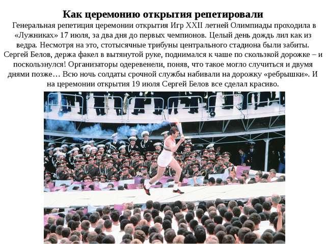 Как церемонию открытия репетировали Генеральная репетиция церемонии открытия...