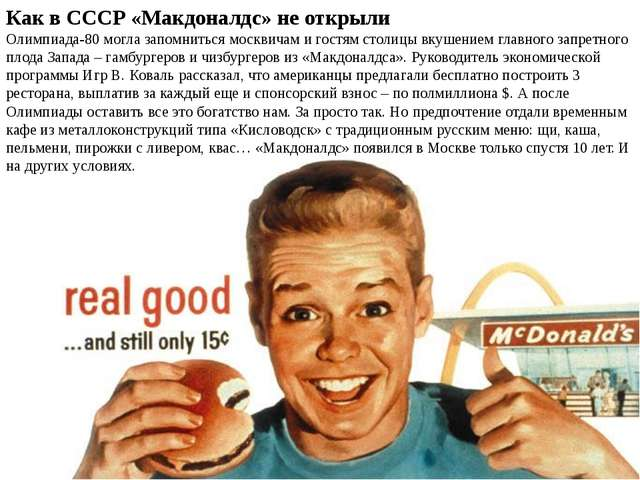 Как в СССР «Макдоналдс» не открыли Олимпиада-80 могла запомниться москвичам и...