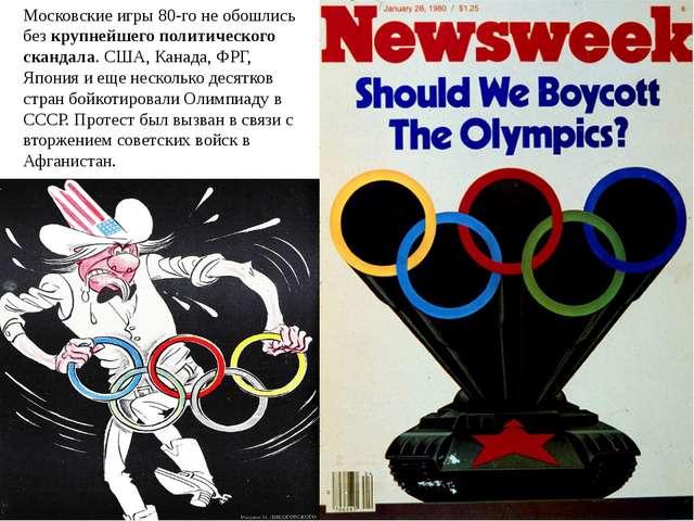Московские игры 80-го не обошлись без крупнейшего политического скандала. США...