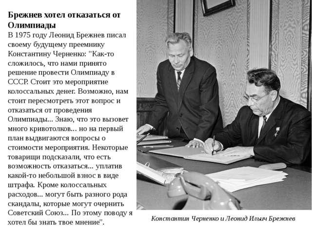 Брежнев хотел отказаться от Олимпиады В 1975 году Леонид Брежнев писал своему...